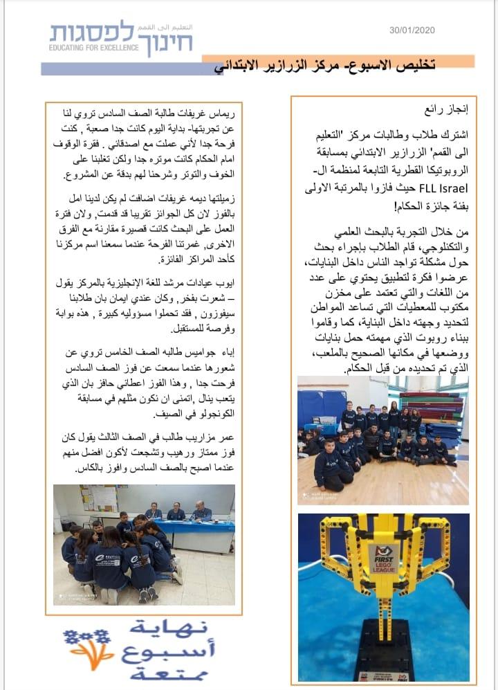 مركز التعليم نحو القمم في الزرازير يحصد المرتبة الأولى في مسابقة الروبوتيكا القطرية