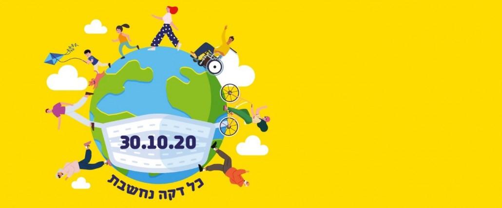 يوم المشي العالمي كل دقيقة محسوبة
