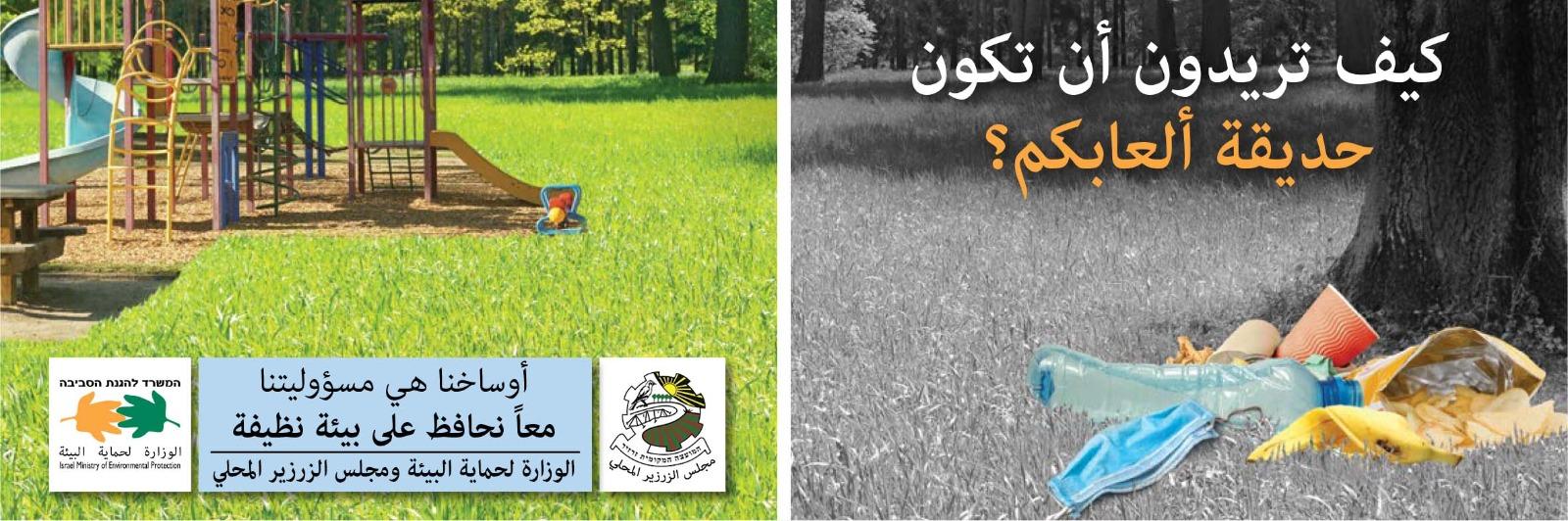 دعوة للمشاركة بيوم النظافة الوطني