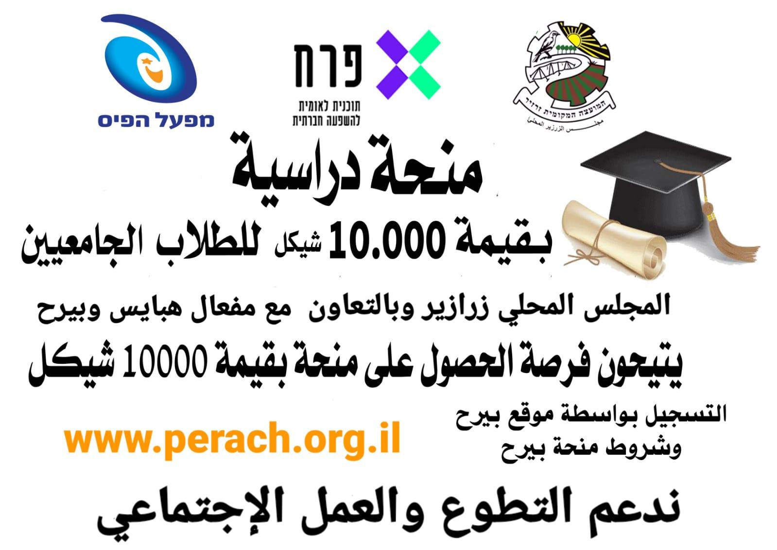 التسجيل لمنحة بيرح للسنة الدراسية 2021-2022